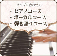 タイプにあわせて「ピアノコース」「ボーカルコース」「弾き語りコース」