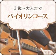 3歳~大人まで「バイオリンコース」