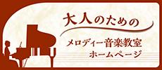 大人のためのメロディー音楽教室ホームページ