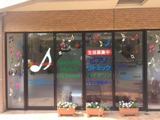 浮間舟渡駅前新教室入り口写真