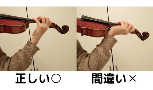 バイオリン持ち方